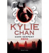 Dark Serpent - Kylie Chan