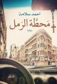 محطة الرمل - Ahmed Salama