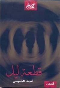 قطعة ليل - أحمد الخميسى