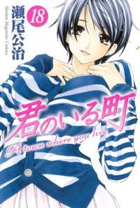 Kimi no Iru Machi 18 - Kōji Seo