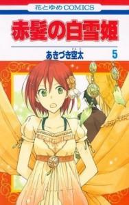 Akagami no Shirayukihime, Vol. 05 - Sorata Akizuki