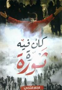 كان فيه مرة ثورة - محمد فتحي