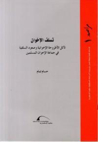 تسلف الإخوان - حسام تمام