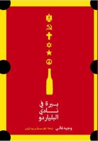 بيرة في نادي البلياردو - Waguih Ghali, إيمان مرسال, ريم الريس