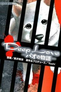 Deep Love, Pao's Tale - Yoshi