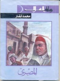 المصري - محمد أنقار