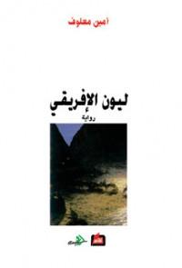 ليون الإفريقي - Amin Maalouf, أمين معلوف, عفيف دمشقية