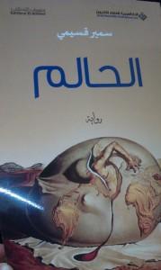 الحالم - سمير قسيمي