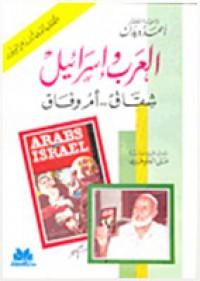 العرب وإسرائيل شقاق أم وفاق - Ahmed Deedat, أحمد ديدات