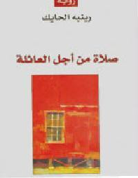 صلاة من أجل العائلة - رينيه الحايك
