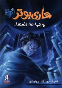 هاري بوتر وجماعة العنقاء  - J.K. Rowling