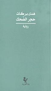حجر الضحك - Hoda Barakat, هدى بركات
