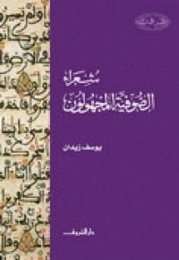 شعراء الصوفية المجهولون - يوسف زيدان