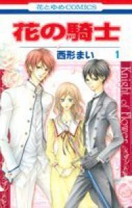 Hana no Kishi, Vol. 1 - Mai Nishikata