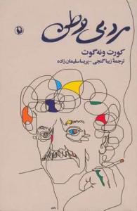 مرد بیوطن - Kurt Vonnegut, زیبا گنجی, پریسا سلیمانزاده