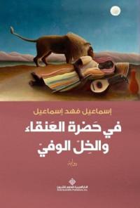 في حضرة العنقاء والخل الوفي - إسماعيل فهد إسماعيل