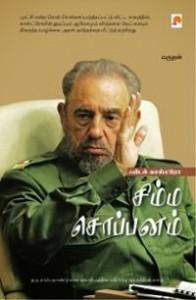 Simma Soppanam - Fidel Castro - Marudhan