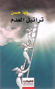 تراتيل العدم - مها حسن
