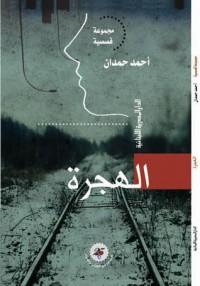 الهجرة - أحمد حمدان