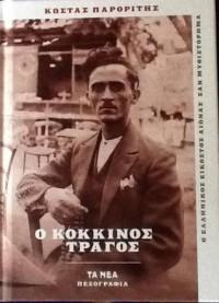 Ο κόκκινος τράγος - Κώστας Παρορίτης, Kostas Paroritis, Ελένη Κεχαγιόγλου, Γιώργος Τσακνιάς