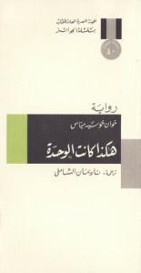 هكذا كانت الوحدة - Juan José Millás, ناريمان الشاملي, Nariman El Shamly