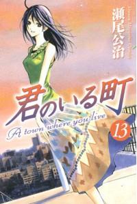 Kimi no Iru Machi 13 - Kōji Seo