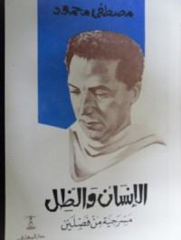الإنسان و الظل - مصطفى محمود