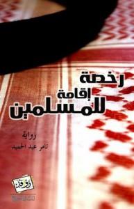 رخصة إقامة للمسلمين - تامر عبد الحميد