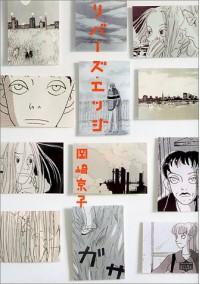 Ribāzu Ejji - Kyōko Okazaki