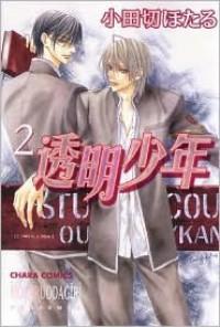 Invisible Boy, Volume 2 - Hotaru Odagiri