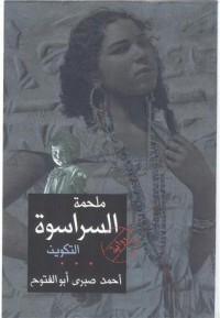 التكوين - أحمد صبري أبو الفتوح