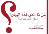 من ذا الذي قدد البيان؟ أخطاء وخطايا لغوية مصورة - Hayat Alyaqout حياة الياقوت