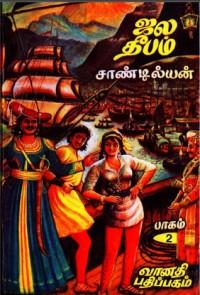 ஜல தீபம் [Jala Deepam] (Jala Deepam, #2) (ஜல தீபம், #2) - Sandilyan, Sandilyan