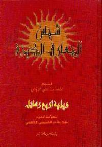 شمس المعارف الكبرى - أحمد بن علي البوني