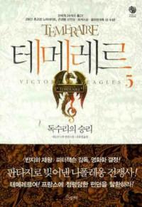 Temeraire (Korean Edition) Book 5: Victory of Eagles - Naomi Novik