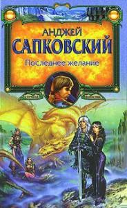 Последнее желание (Ведьмак, #1) - Евгений Вайсброт, Andrzej Sapkowski
