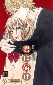 Kimi ni Todoke, Volume 16 - Karuho Shiina