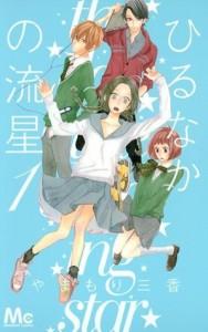 ひるなかの流星 1 [Hirunaka No Ryuusei 1] - Mika Yamamori