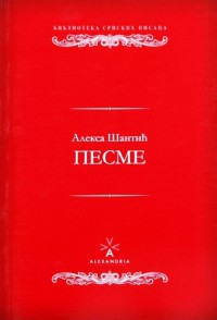 Pesme - Aleksa Šantić