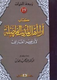 كتاب آراء أهل المدينة الفاضلة - أبو نصر الفارابي