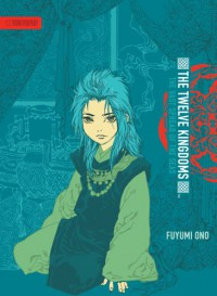 The Twelve Kingdoms: The Vast Spread of the Seas - Alexander O. Smith, Elye J. Alexander, 山田 章博, Akihiro Yamada, 小野 不由美, Fuyumi Ono