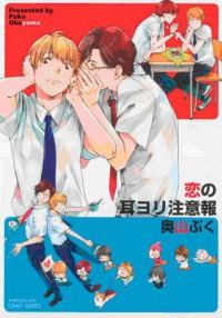 Warning! Whispers of Love - Puku Okuyama