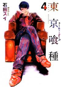 東京喰種トーキョーグール [Toukyou Kushu] 4 - Sui Ishida