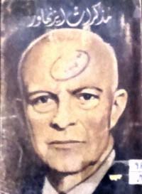 مذكرات ايزنهاور - Dwight D. Eisenhower, هيويرت يونغمان