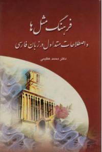Farhang-e Masalha فرهنگ مثل ها و اصطلاحات متداول در زبان فارسی - Dr. Mohammad Azimi