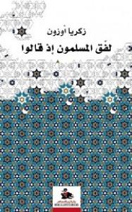 لفق المسلمون إذ قالوا - زكريا أوزون