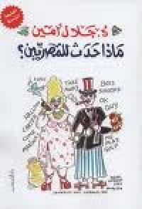 ماذا حدث للمصريين؟: تطور المجتمع المصري في نصف قرن 1945 - 1995 - جلال أمين,  Galal Amin