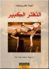 الدفتر الكبير - Ágota Kristóf, محمد آيت حنّا