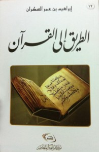 الطريق إلى القرآن - إبراهيم السكران