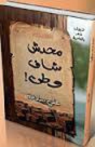 محدش شاف وطن! - علي سلامة